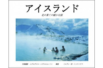 Iceland Warm Country – Japanese