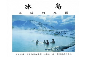 Iceland Warm Country – Chinese